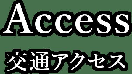 Access 交通アクセス