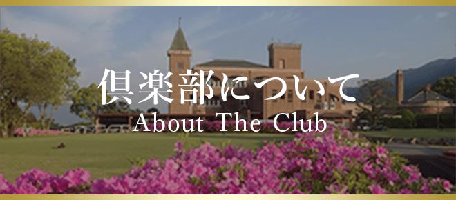 倶楽部について About The Club