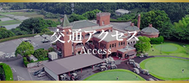 交通アクセス Access
