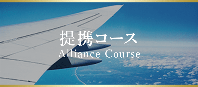 提携コース Alliance Course