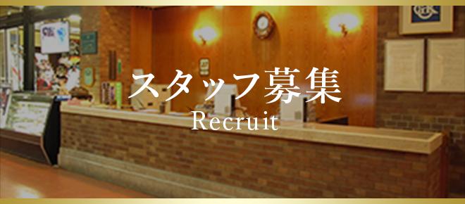 パート・アルバイト募集 Recruit