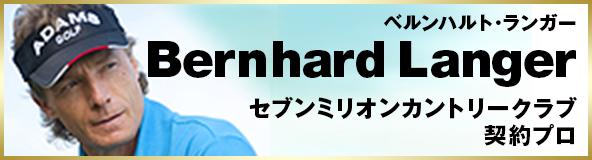 ベルハント・ランガー | Berhard Langer | セブンミリオンカントリークラブ契約プロ