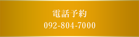 電話予約 092-804-7000